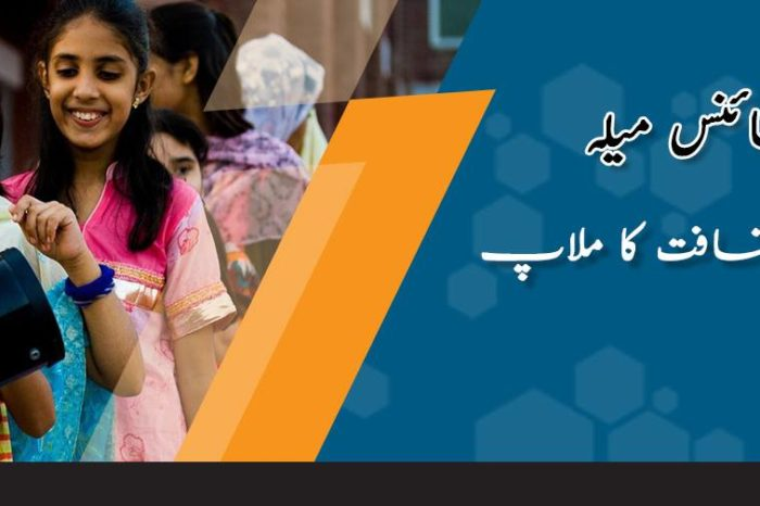 Lahore Science Mela (Festival) 2017 Will Start From 28th January