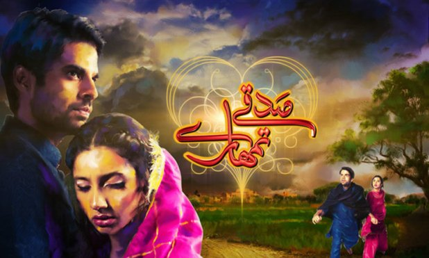 Watch Pakistani Dramas