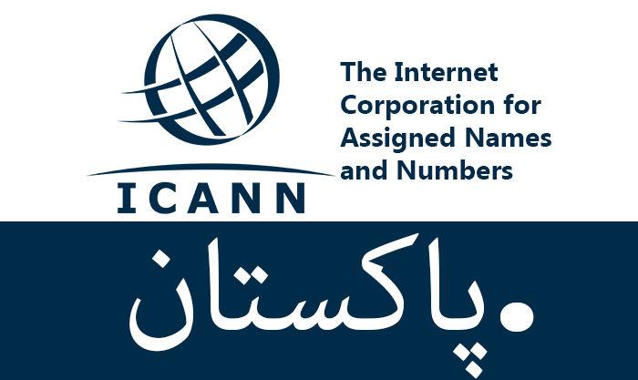Dot پاکستان - ICANN to release Urdu domain name registry soon