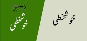 urdu font