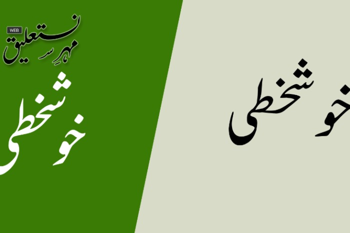 Pakistani calligrapher created new Urdu font for web