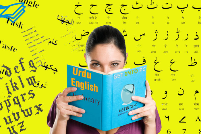 Govt to develop Pakistan's first Digital Urdu Dictionary