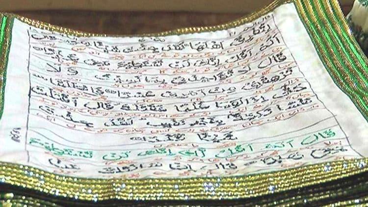 hand stitched quran