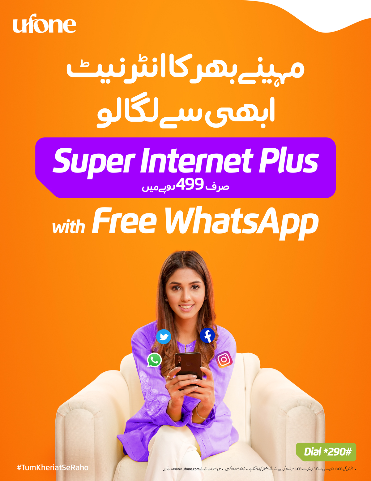 monthly internet package