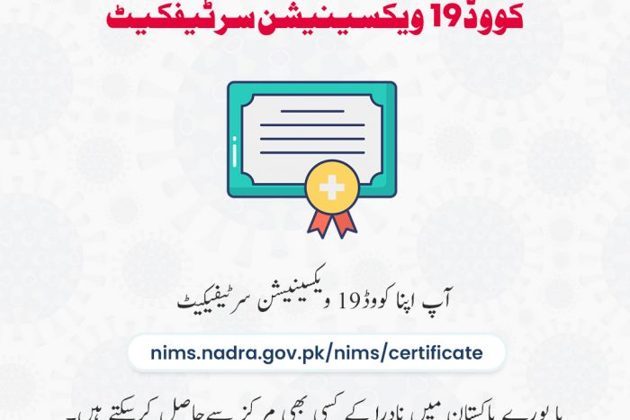 How to Get Coronavirus Immunization Certificate Online from NADRA